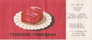 "Etiketė ""Troškinta jautiena"", 1956"