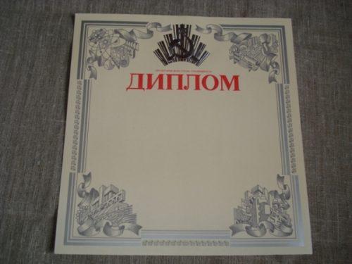 Diplomas (rusų k.)