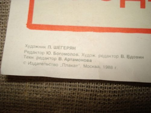 """Plakatas """"Mūsų socialistiniai įsipareigojimai"""" (rusų k.)"""