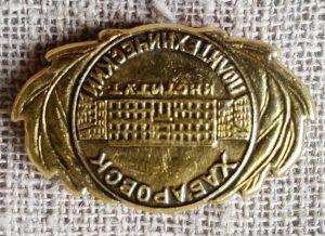 "Ženkliukas ""Хабаровск. Институт политехническии"""