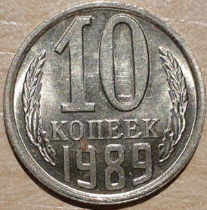 10 kapeikų, 1989