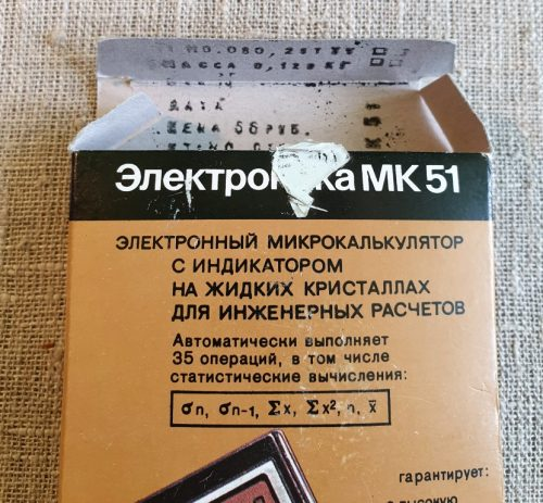 Elektronika MK 51