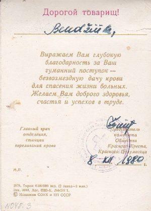 "Atvirukas donorui ""Благодарность донору"", 1980"