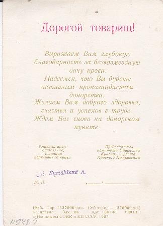 "Atvirukas donorui ""Благодарность донору"", 1983"