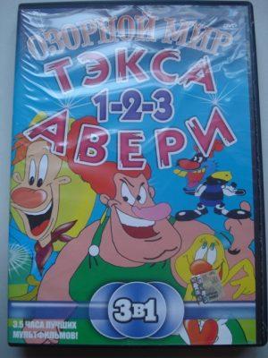 Озорной мир. Тэкса Авери.1-2-3.DVD