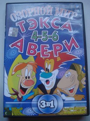 Озорной мир. Тэкса Авери.4-5-6.DVD