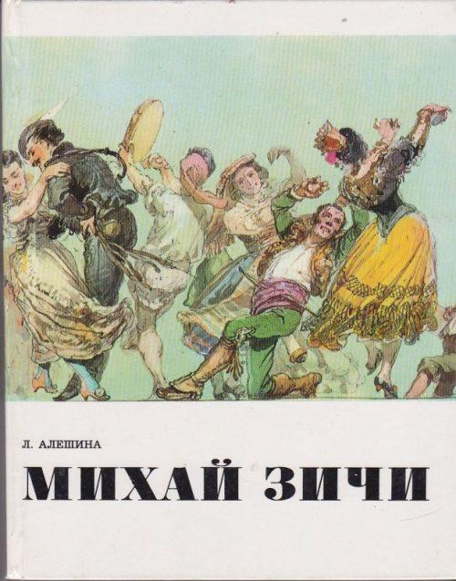Алешина Л. Михай Зичи