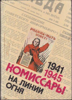 Комиссары на линии огня. 1941-1945. На земле