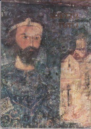 "Atvirukų rinkinys ""Боянската църква"""