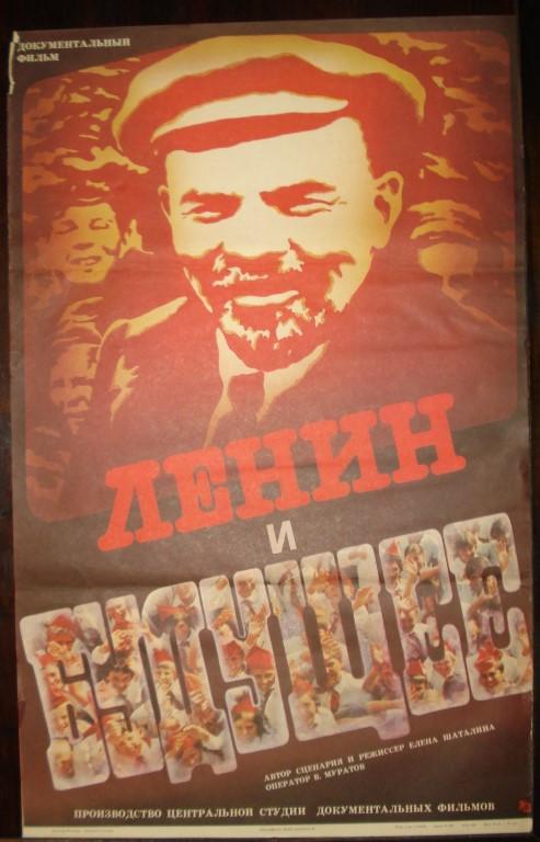"Afiša filmui ""Ленин и будущее"""