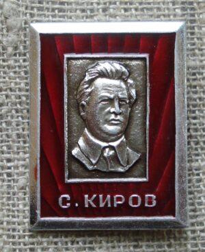 """Ženkliukas """"С. Киров"""""""