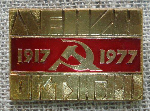 """Ženkliukas """"Ленин. 1917-1977. Октябрь"""""""