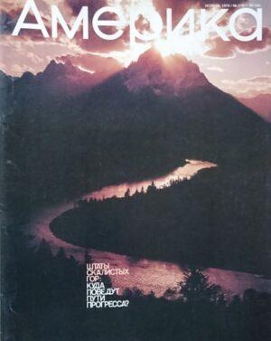 """Žurnalas """"Amerika"""", 1979/276"""