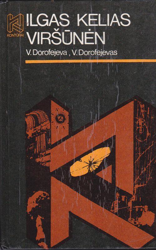 Dorofejeva V., Dorofejevas V. Ilgas kelias viršūnėn