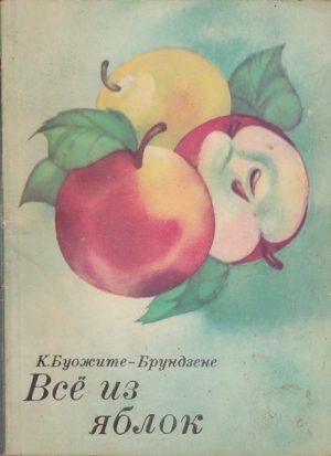 Всё уз яблок