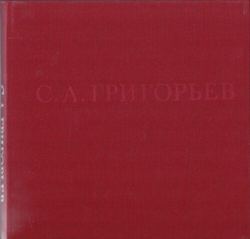 С. А. Григорьев