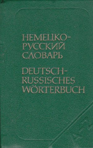 Vokiečių - rusų k. žodynas