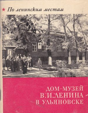 V. I. Lenino namas - muziejus Uljanovske