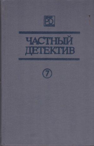 Частный детектив, VII
