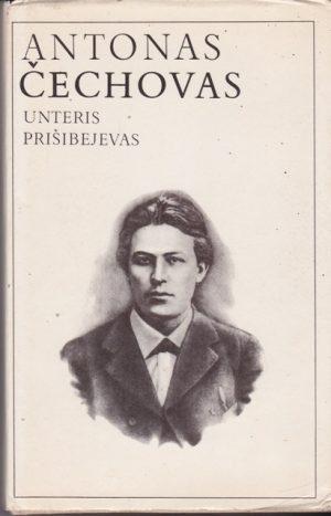 Čechovas Antonas. Unteris Prišibejevas