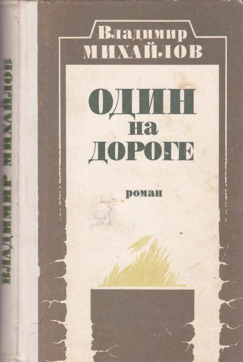 Михайлов В. Один на дороге