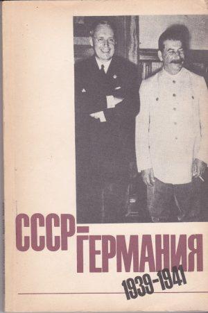 СССР - Германия, 2