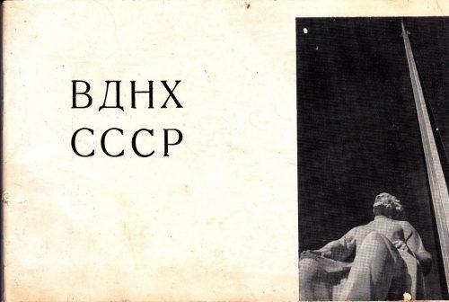 ВДНХ СССР