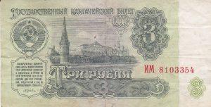 Trys rubliai, 1961