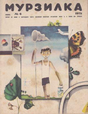 Мурзилка,1972/6
