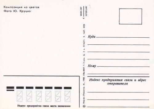 Atvirukas 1980