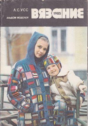 Вязание, 1985