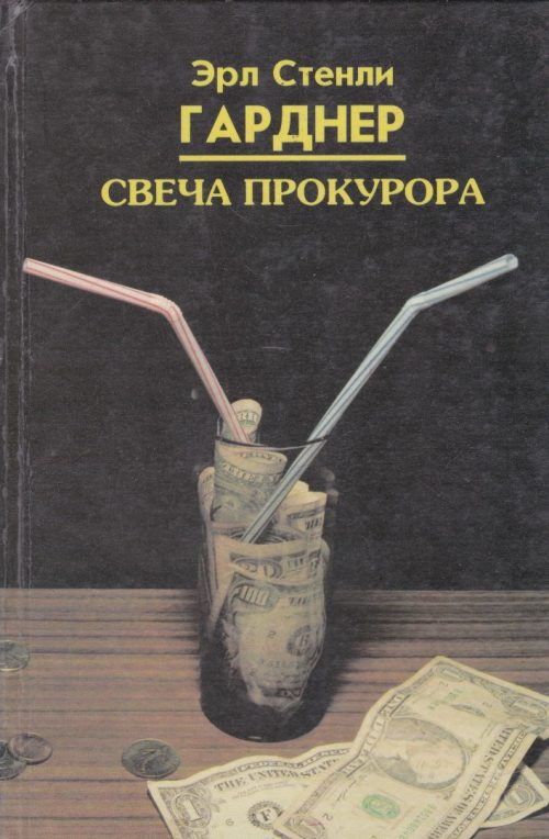 Гарднер Е. С. Свеча прокурора