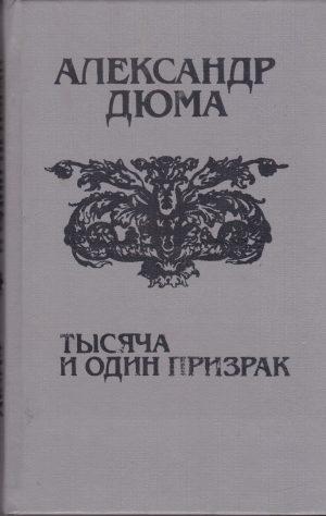 Александр Дюма. Тысяча и один призрак