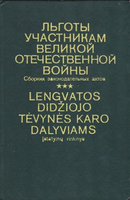 Lengvatos Didžiojo Tėvynės karo dalyviams