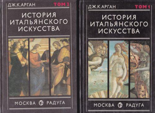 Арган К. Дж. История итальянского искусства. 1-2 т.