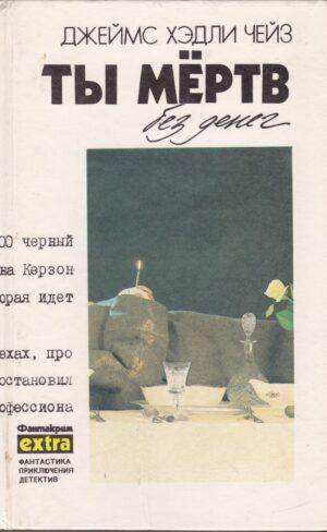 Чейз Дж. Х. Собрание сочинений. Т. 12