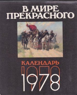 Kalendorius 1978 m.