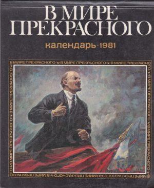 Kalendorius 1981 m.