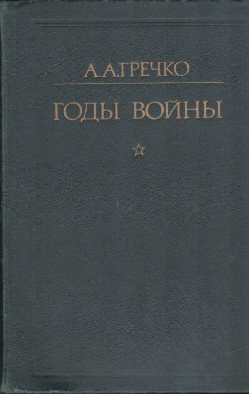 Гречко А. А. Годы войны 1941-1943