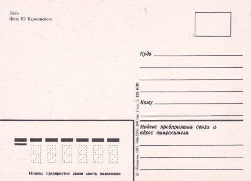 Atvirukas 1983