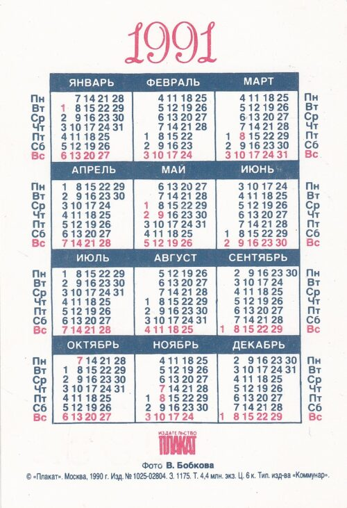 Kalendoriukas , 1991