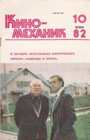 Кино-механик, 1982/10
