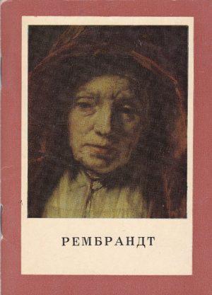 Рeмбрандт