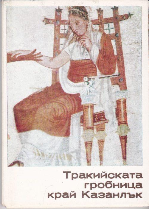 "Atvirukų rinkinys ""Тракийската гробница край Казанлък"""