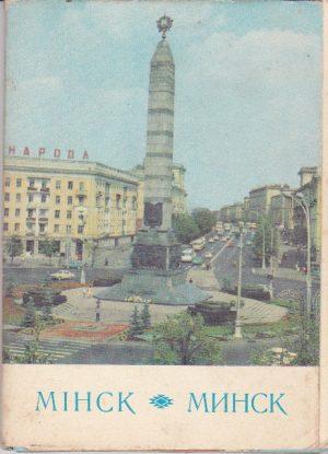 """Atvirukų rinkinys """"Minsk"""""""