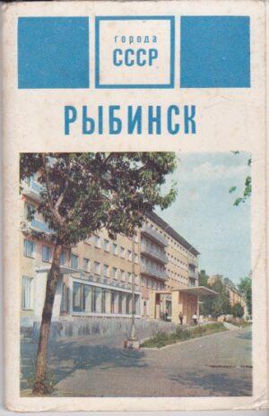 """Atvirukų rinkinys """"Рыбинск"""""""