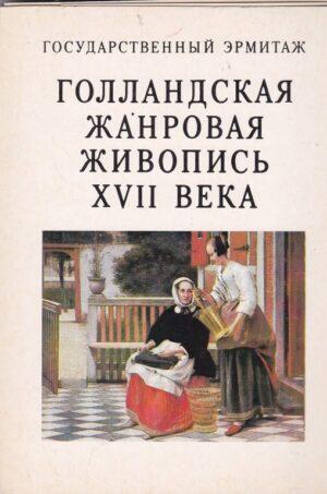 "Atvirukų rinkinys ""Голландская жанровая живопись XVII века"