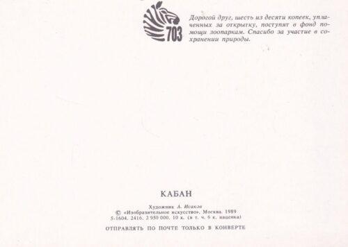 Atvirukas 1989