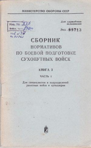 Сборник нормативов по боевой подготовке сухопутных войск