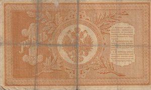 1 rublis, 1898